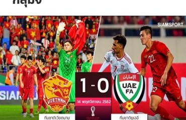 Báo Thái Lan 'ngả mũ' trước cách Việt Nam đả bại UAE